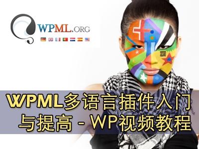 wordpress插件:WPML多语言插件