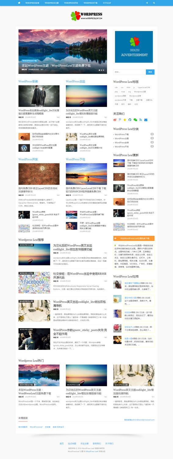WordPressLeaf综合杂志cms主题 国人出品优化应该不错