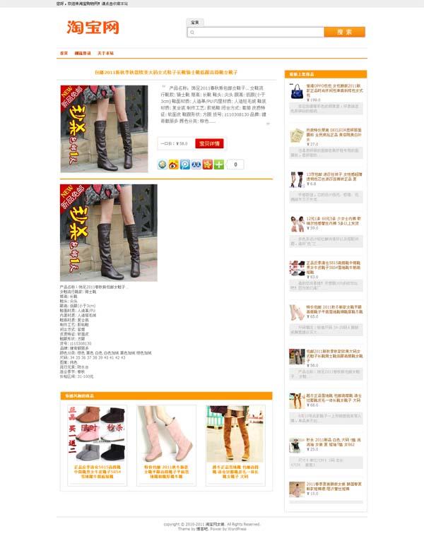 WordPress 淘宝客主题模板Boke8_TaokeⅡ共享版
