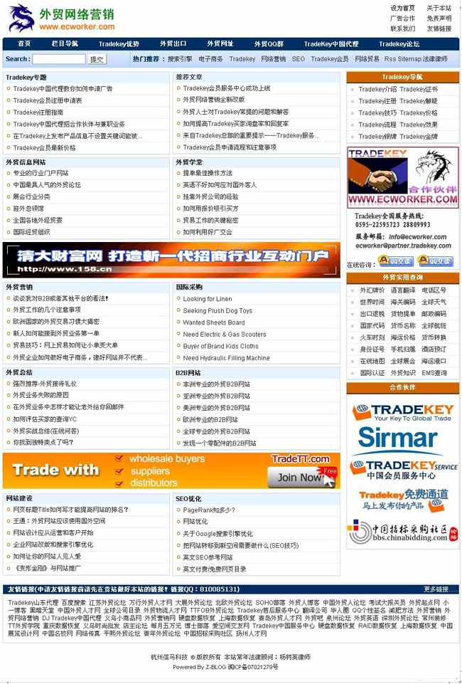 Z-Blog CMS模板 小飞龙外贸网络营销z-blog模板