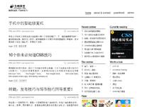 Z-Blog 四月11款免费简洁主题推荐