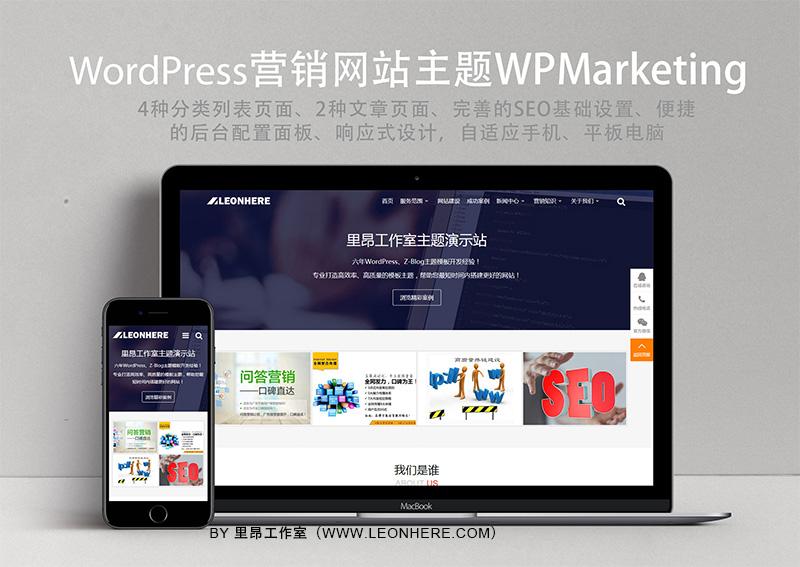 自适应WordPress营销公司网站主题wpmarketing_博客吧