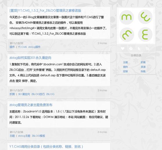 灰白色Z-Blog两栏简洁博客主题Optimus