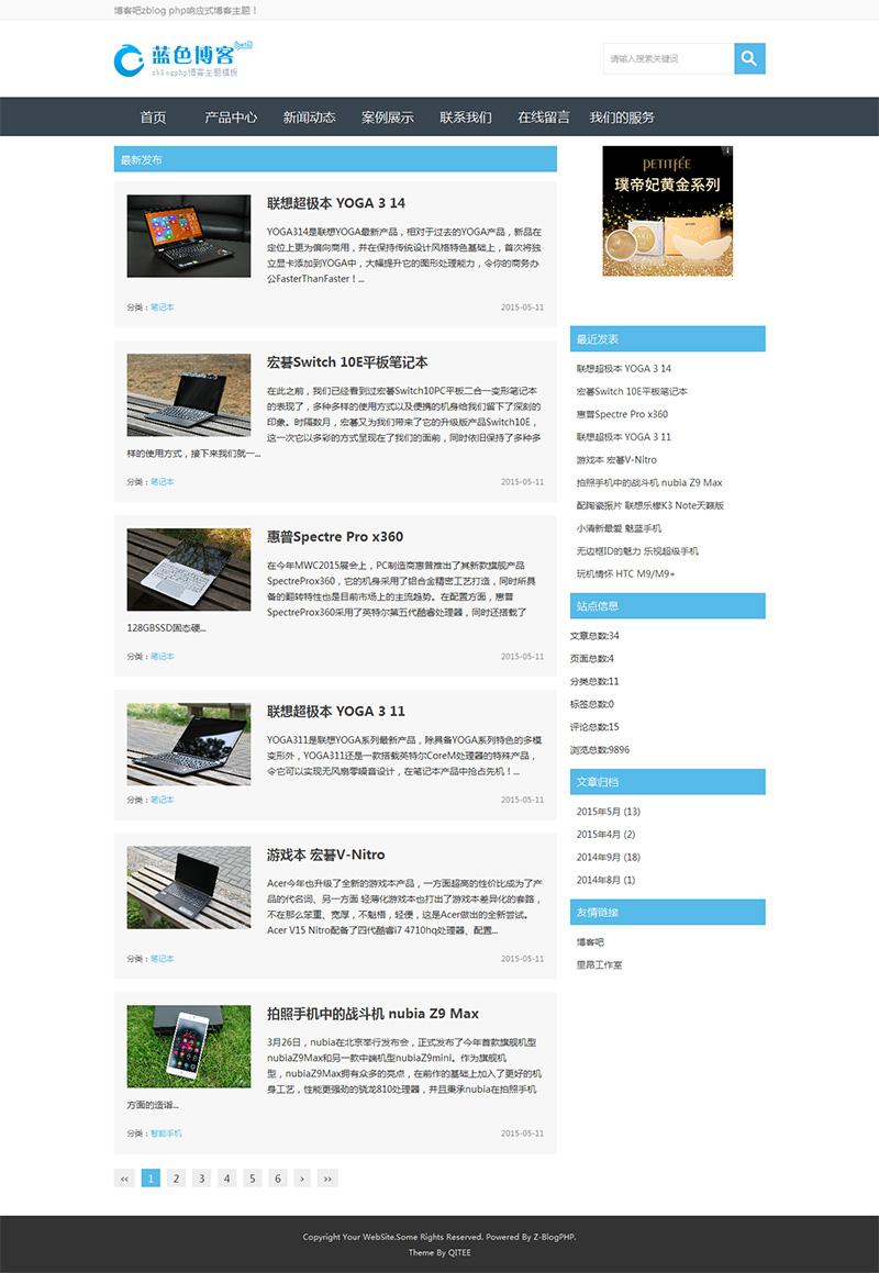 [更新至1.2]蓝色zblog php博客主题blueblog