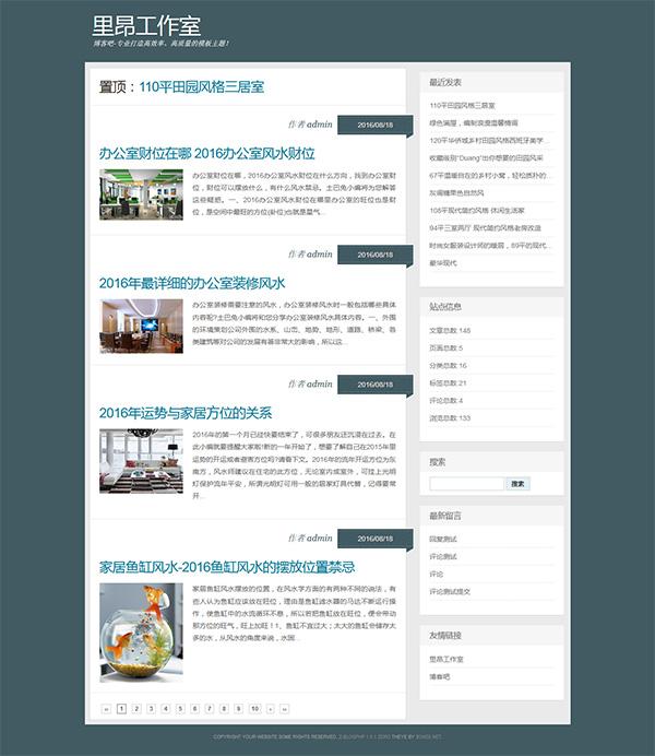 zblog php版简约主题synchronize
