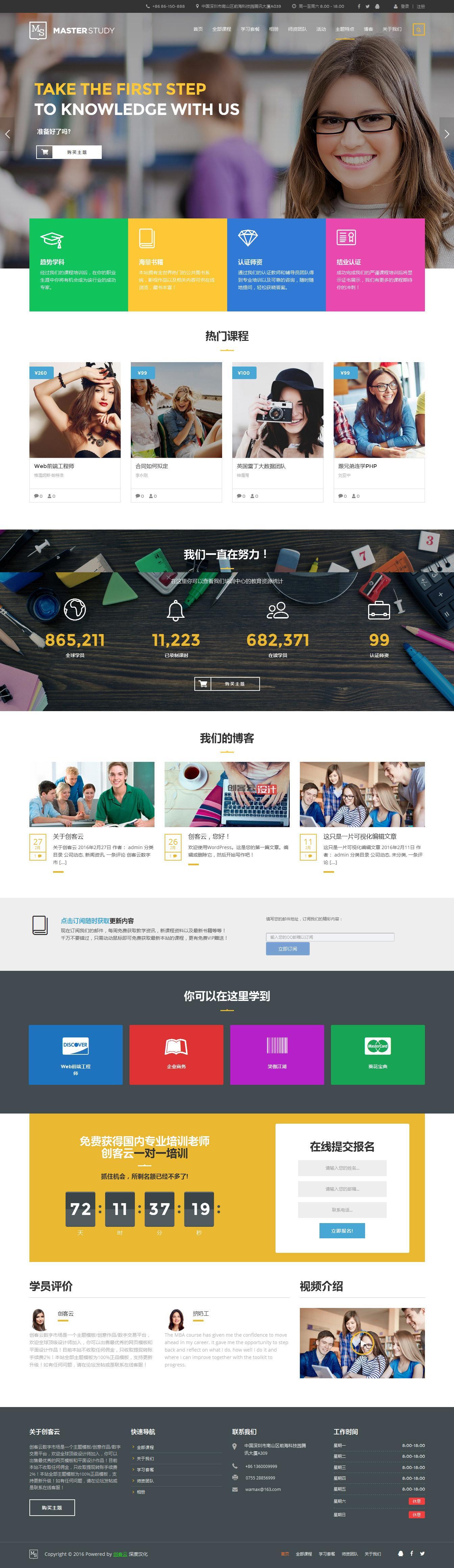 响应式教育培训网站WordPress汉化主题