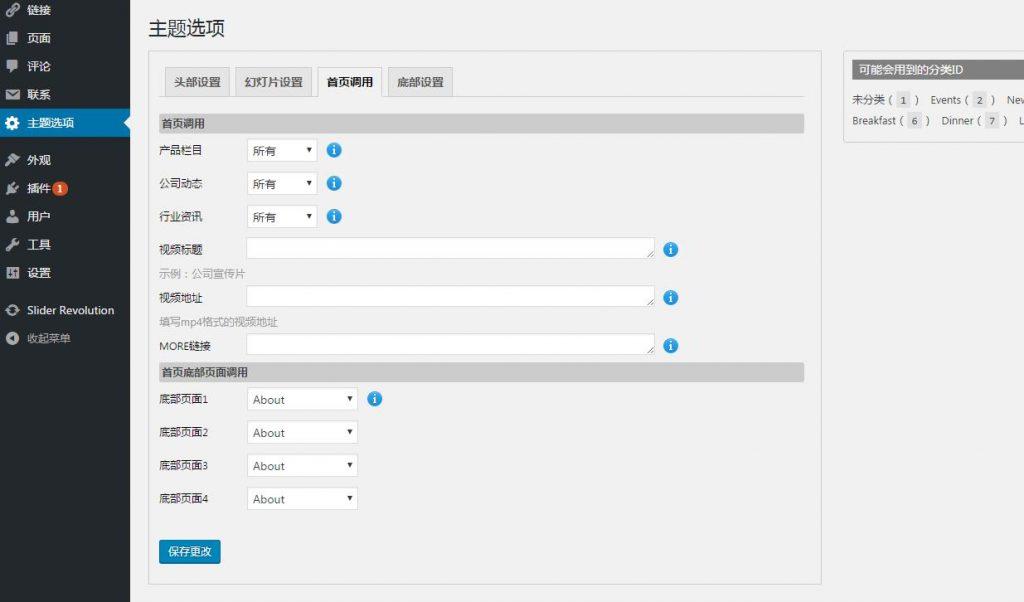【精品主题】X3—蓝色自适应wordpress企业主题,企业通用wordpress主题
