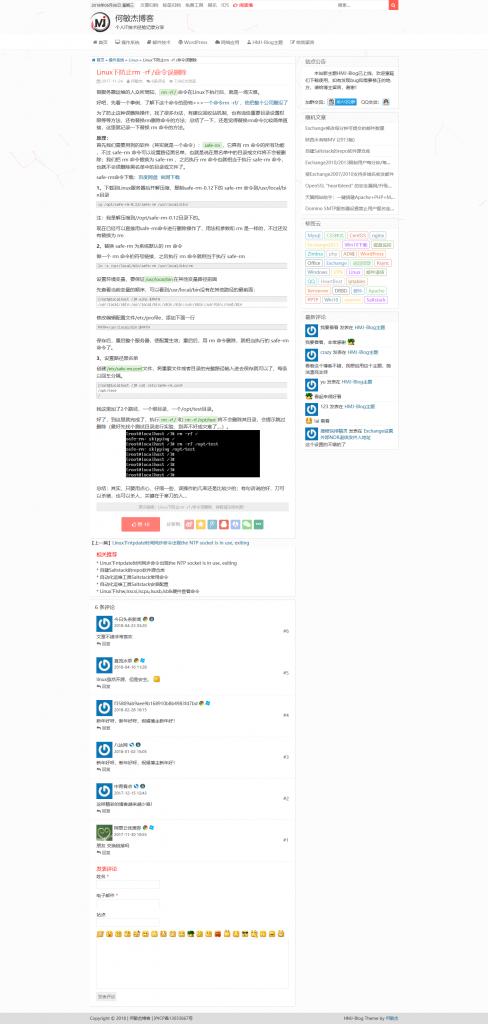 wp极简个人博客主题HMJ简约模板