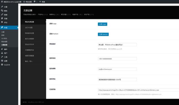 通用大气WordPress企业产品展示网站主题-精品高端响应式企业主题